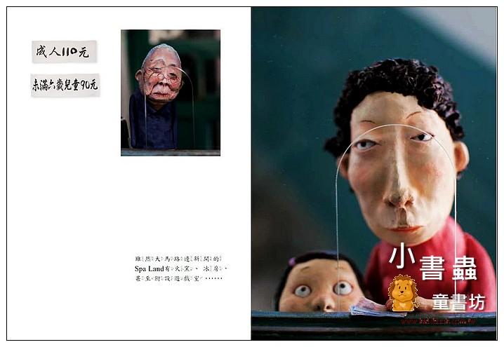 內頁放大:長壽湯仙女 (79折)