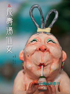 長壽湯仙女 (79折)