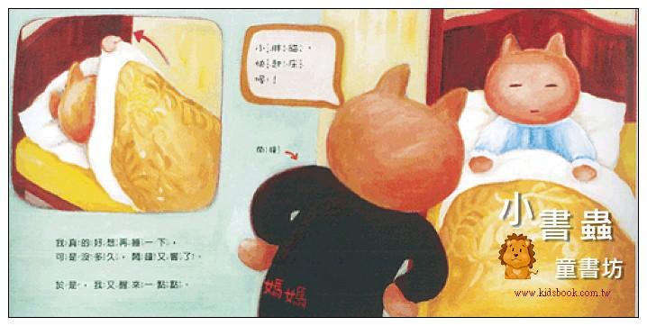 內頁放大:校園生活─幼小篇2-7:我只醒來一點點 (79折)