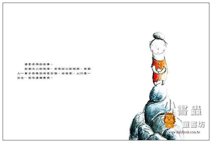 內頁放大:背石頭的人 (9折)