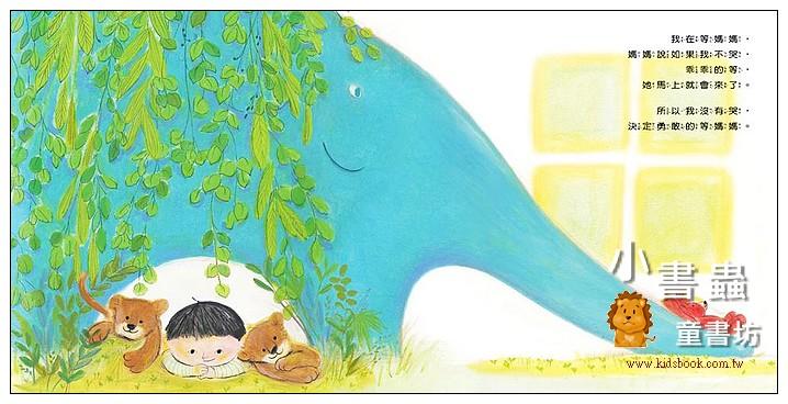 內頁放大:媽媽很快就會來接我 (9折)