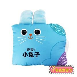 晚安小兔子枕頭書(79折)