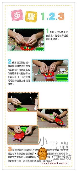 內頁放大:艾瑞卡爾布偶縫製組(85折)