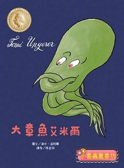 大章魚艾米爾 (79折)