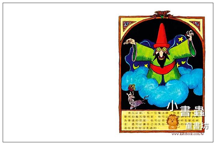 內頁放大:魔法師的學徒 (79折)