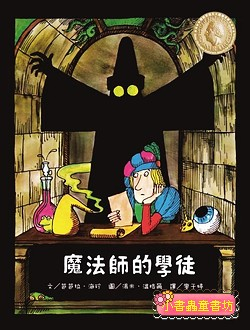 魔法師的學徒 (79折)
