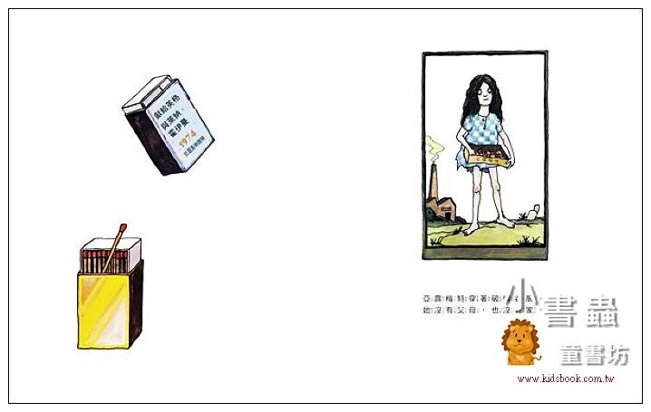 內頁放大:賣火柴的小女孩 (79折)