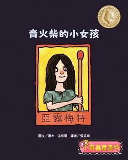 賣火柴的小女孩 (79折)
