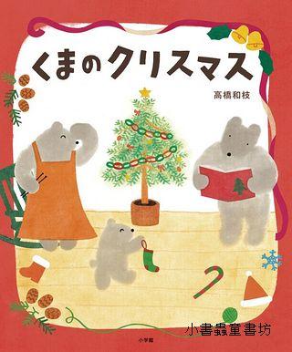 熊的聖誕節 (日文版,附中文翻譯)