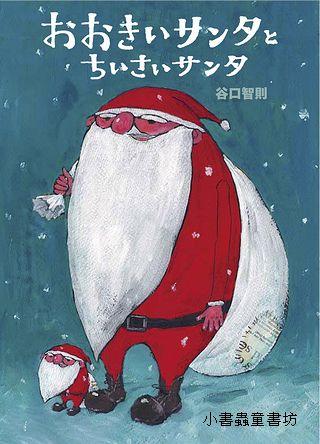 大聖誕老公公和小聖誕老公公 (日文版,附中文翻譯)