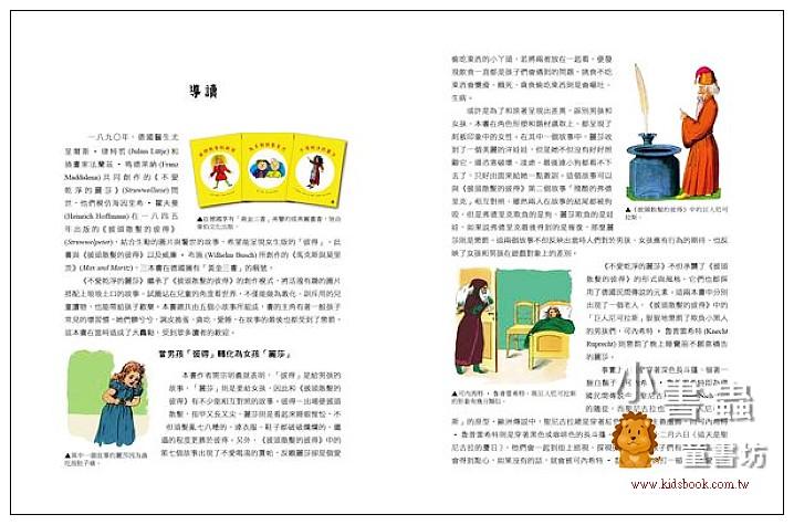 內頁放大:不愛乾淨的麗莎 (79折)
