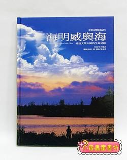 世界文學寫真紀行1:海明威與海-Hemingway and the Sea(絕版套書解套)