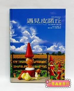 世界文學寫真紀行2:遇見皮諾丘-Le Avventure di Pinocchio in(絕版套書解套)