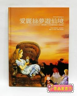 世界文學寫真紀行5:愛麗絲夢遊仙境-Alice in Wonderland(絕版套書解套)