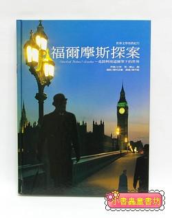 世界文學寫真紀行6:福爾摩斯探案-Sherlock Holmes,s London(絕版套書解套)
