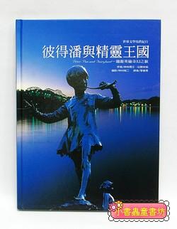 世界文學寫真紀行8:彼得潘與精靈王國-Peter Pan and Fairyland(絕版套書解套)