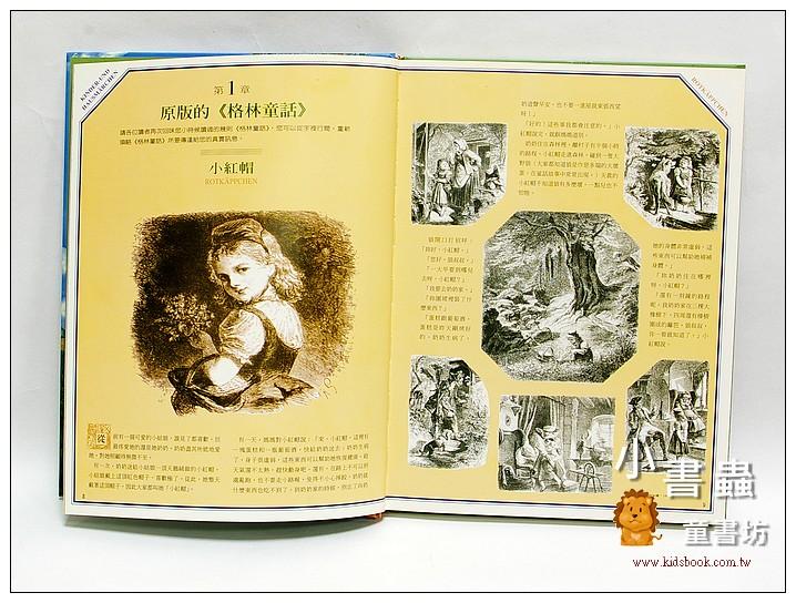 內頁放大:世界文學寫真紀行9:格林童話幻想紀行(絕版套書解套)