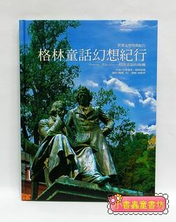 世界文學寫真紀行9:格林童話幻想紀行(絕版套書解套)