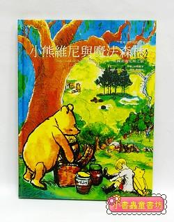 世界文學寫真紀行10:小熊維尼與魔法森林-To the Enchanted Places with Winnie(絕版套書解套)