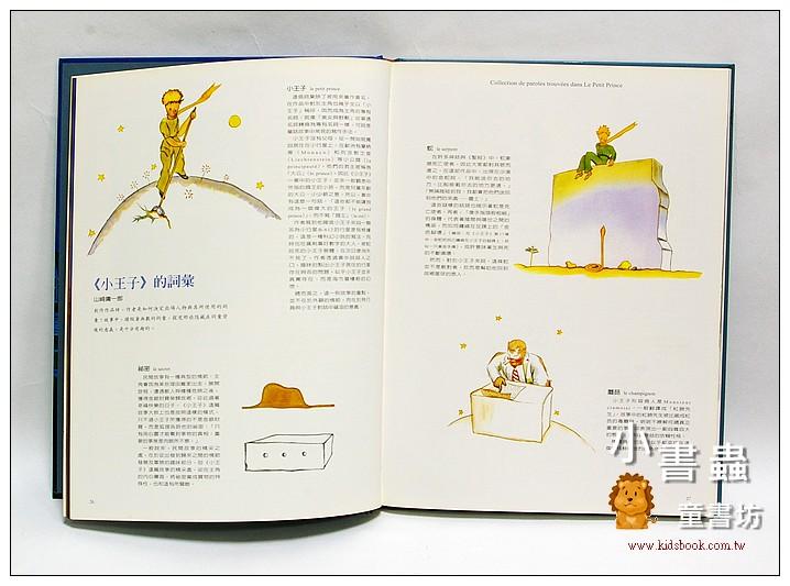 內頁放大:世界文學寫真紀行12:小王子的星球之旅-Voyage du Petit Prince aux Pays Lointains(絕版套書解套)