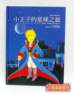 世界文學寫真紀行12:小王子的星球之旅-Voyage du Petit Prince aux Pays Lointains(絕版套書解套)