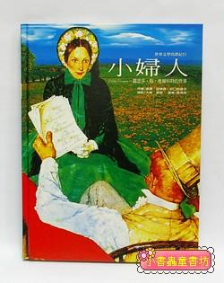 世界文學寫真紀行14:小婦人-Little Women(絕版套書解套)