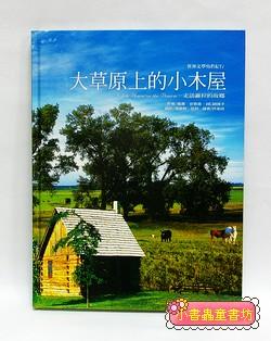 世界文學寫真紀行15:草原上的小木屋-Little House on the Prairie(絕版套書解套)
