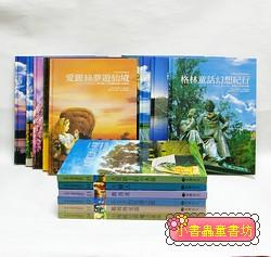世界文學寫真紀行全套15冊(絕版庫存書)