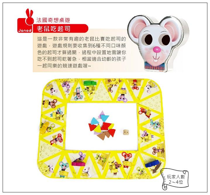 內頁放大:法國桌遊: Zoonimooz桌遊-老鼠吃起司(初階)(特價)限量:3