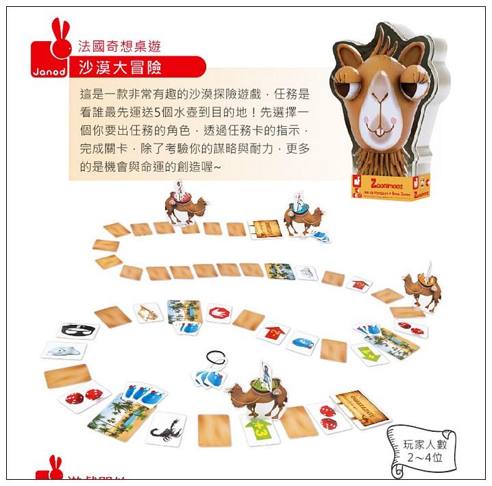 內頁放大:法國桌遊: Zoonimooz桌遊-沙漠大冒險(特價)現貨:1