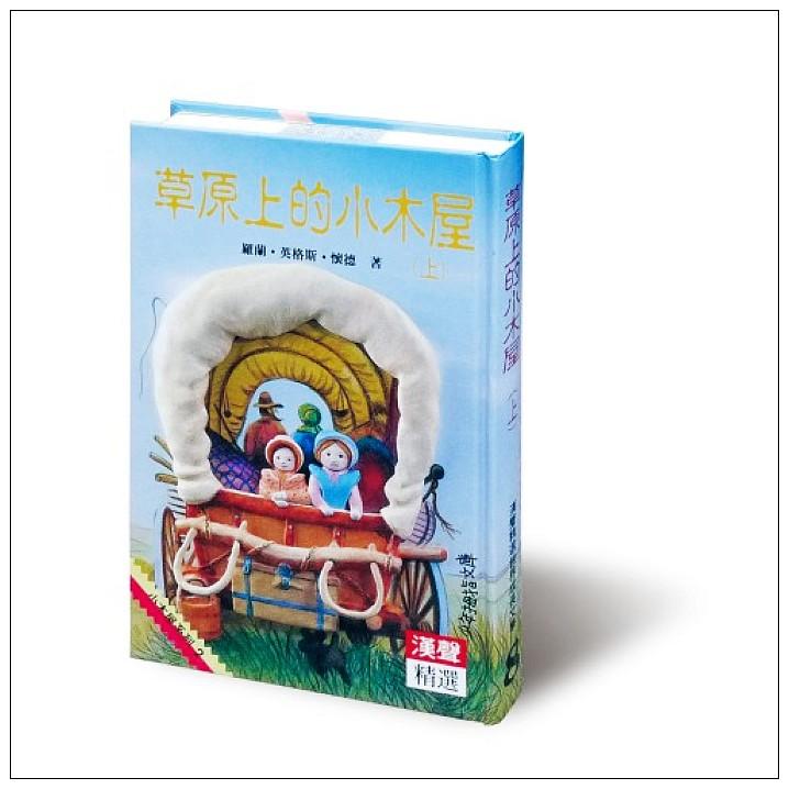 內頁放大:草原上的小木屋(上) (85折)
