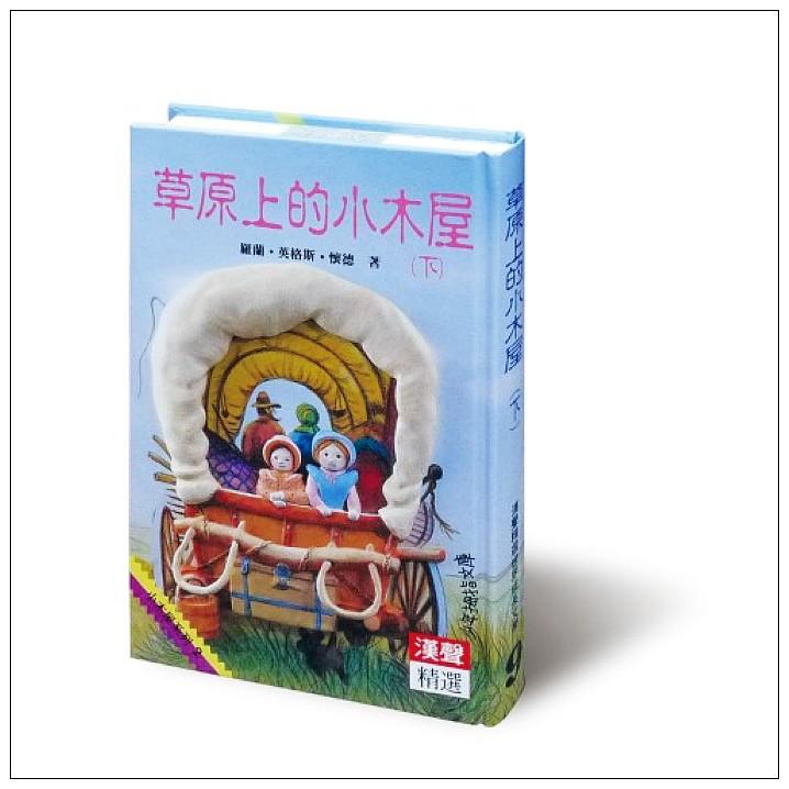 內頁放大:草原上的小木屋(下) (85折)