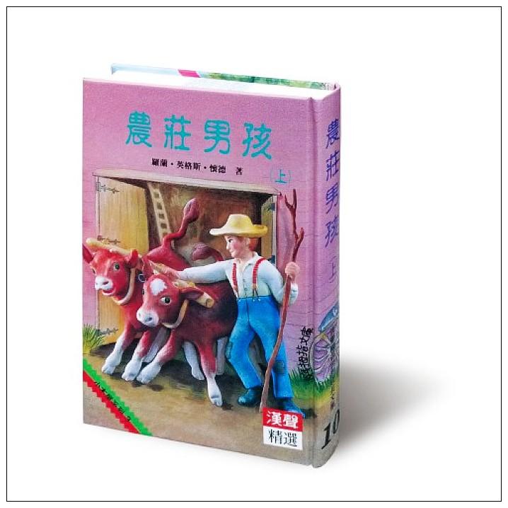 內頁放大:農莊男孩(上) (85折)