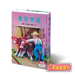 農莊男孩(上) (85折)