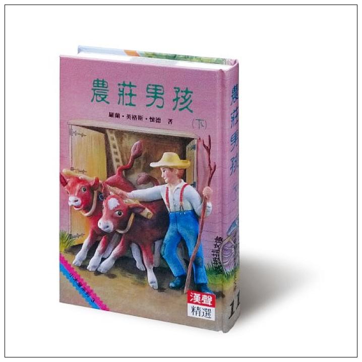 內頁放大:農莊男孩(下) (85折)