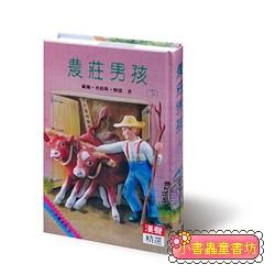 農莊男孩(下) (85折)