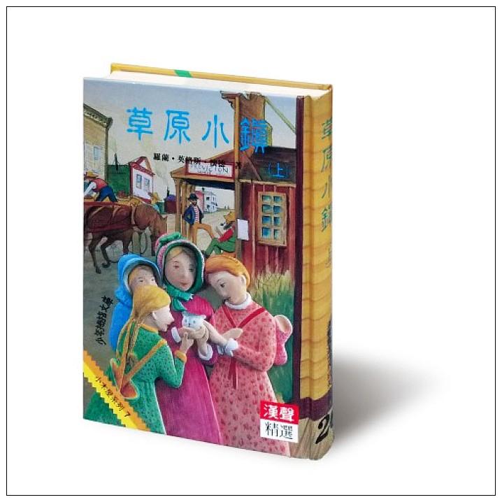 內頁放大:草原小鎮(上) (85折)