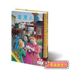 草原小鎮(上) (85折)