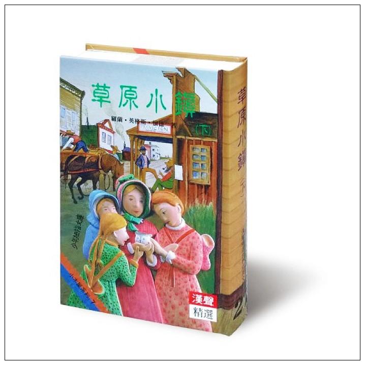 內頁放大:草原小鎮(下) (85折)
