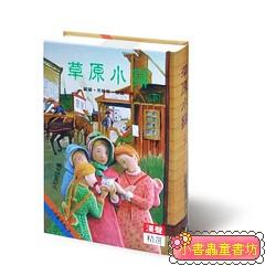 草原小鎮(下) (85折)