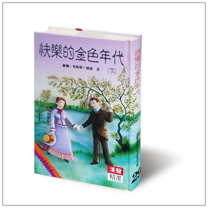 內頁放大:快樂的金色年代(下) (85折)