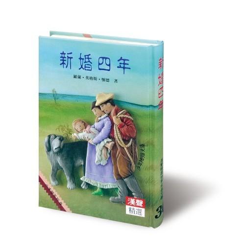 內頁放大:新婚四年 (85折)