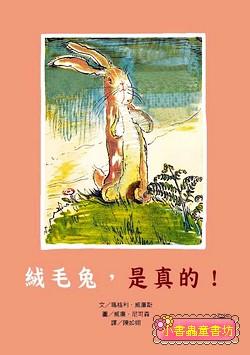 絨毛兔, 是真的! (79折)