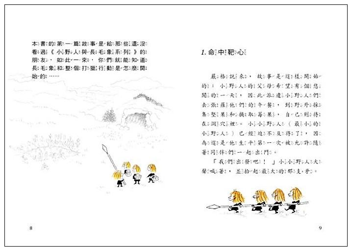 內頁放大:小野人與長毛象 1: 小野人去打獵 (79折)