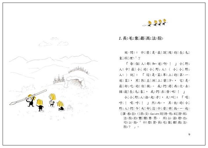 內頁放大:小野人與長毛象 2: 小野人審判日 (79折)