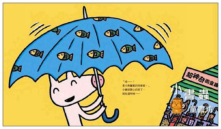 內頁放大:宮西達也繪本:超神奇雨傘鋪 (85折)