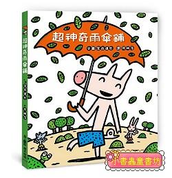 宮西達也繪本:超神奇雨傘鋪 (85折)