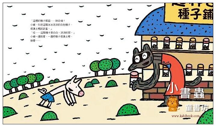 內頁放大:宮西達也繪本:超神奇種子鋪 (85折)<親近植物繪本>