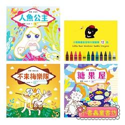 我會畫繪本: 人魚公主、不來梅樂隊、糖果屋 (附小熊無毒安全特大號蠟筆12色/3冊合售) (79折)