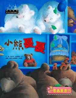 世界名家創意繪本-小熊憂憂 (85折)